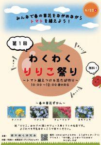 「わくわくりりこ祭り」ポスター
