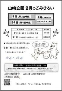 201902 sagyo-yotei