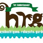 HRGロゴ1stanniversary