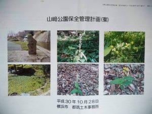 検討が進む山崎公園保全管理計画