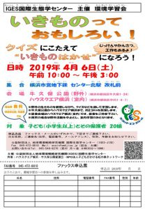 0406_kankyogakushukai2