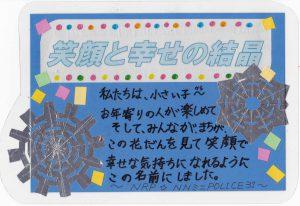 中川西小6年4組の子供たちが花壇の名前を付けてくれました