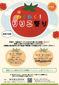 「わくわく!りりこ祭り」ポスター