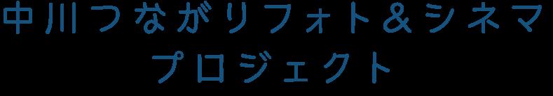 中川つながりフォト&シネマプロジェクト
