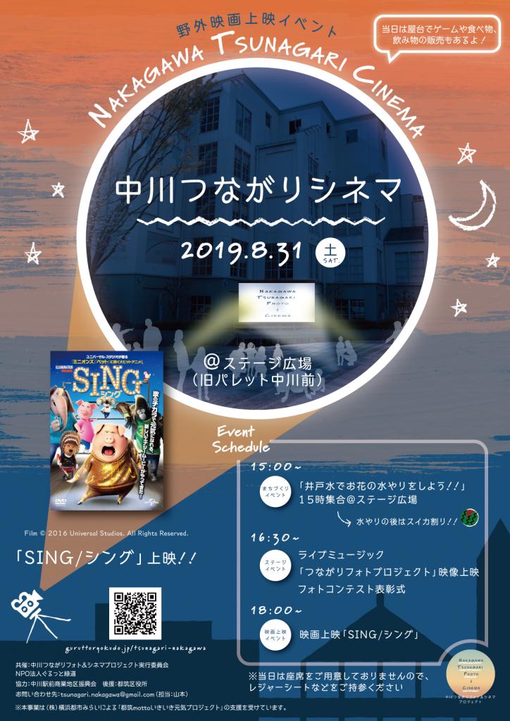 中川つながりシネマポスター