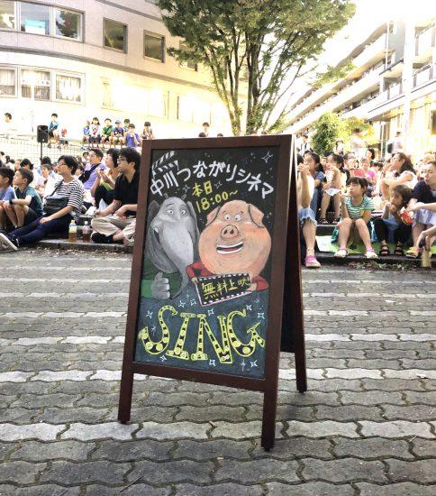 「中川つながりシネマ」1000人近く来場で大盛況!