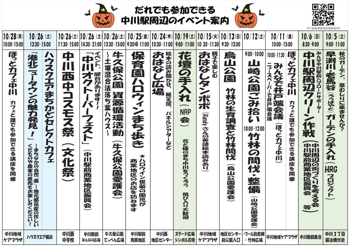 中川駅周辺のイベントカレンダー【10月】