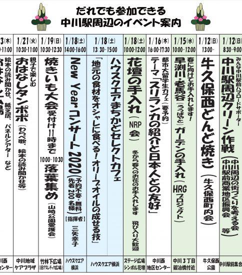 中川駅周辺のイベントカレンダー【1月】