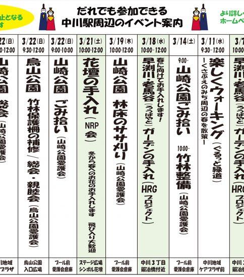 中川駅周辺のイベントカレンダー【3月】