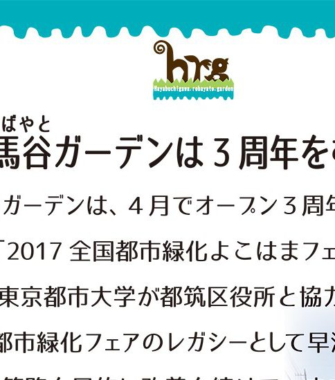 【HRG】 早渕川・老馬谷ガーデンは3周年を迎えました
