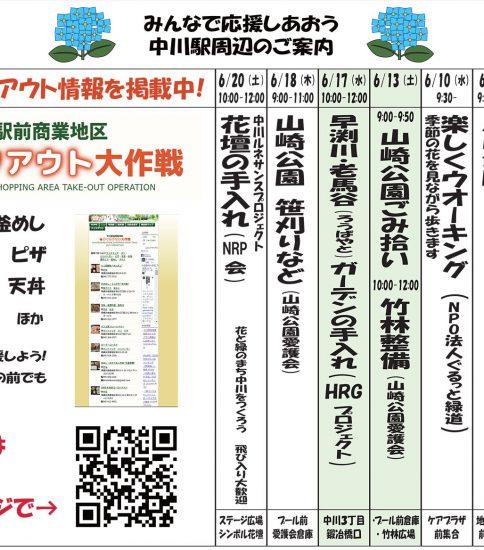 中川駅周辺のイベントカレンダー【6月】