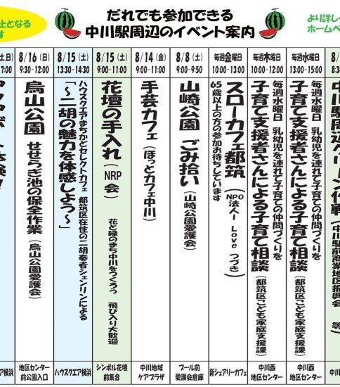 中川駅周辺のイベントカレンダー【8月】