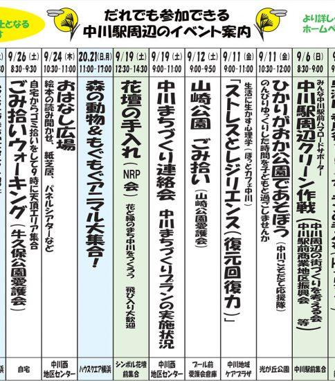 中川駅周辺のイベントカレンダー【9月】