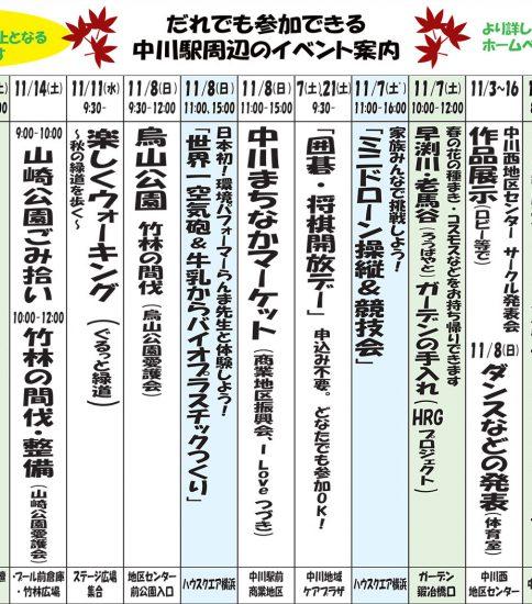 中川駅周辺のイベントカレンダー【11月】