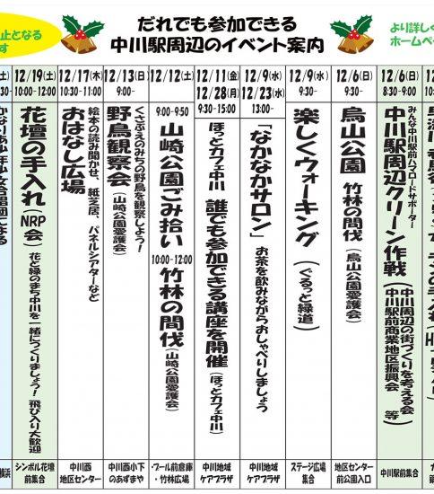 中川駅周辺のイベントカレンダー【12月】