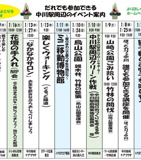 中川駅周辺のイベントカレンダー【2021年1月】