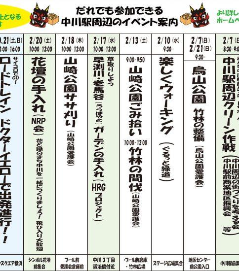 中川駅周辺のイベントカレンダー【2021年2月】