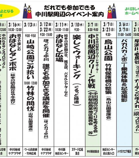 中川駅周辺のイベントカレンダー【2021年3月】