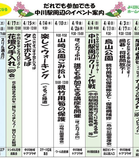 中川駅周辺のイベントカレンダー【2021年4月】