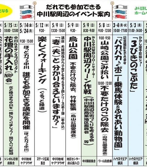 中川駅周辺のイベントカレンダー【2021年5月】